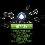 Как играть на World Poker Club