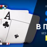 Обзор лучших бонусных предложений от покерных румов