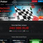 Как играть в RuPoker онлайн на рубли