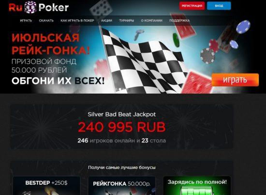 онлайн покером сайты с