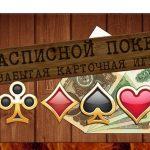 Как играть в расписной покер – правила игры