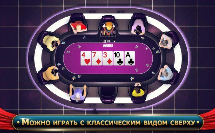 бесплатно покер в онлайн играть флеш