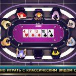 Как играть во флеш покер бесплатно