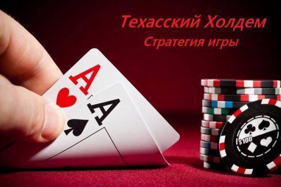 онлайн покер на стратегия