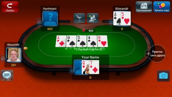 Играть онлайн покер без регистрации и денег рулетка онлайн на флеш