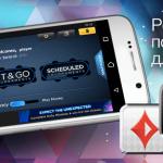 Какой клиент покер рума на Андроид лучше?