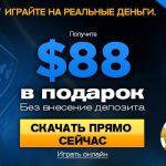 Победы «наших» в турнире XL Blizzard на 888poker